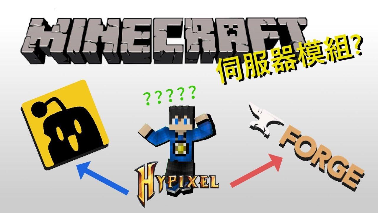 【Minecraft 伺服器】— 多人伺服器模組安裝教學 by 青雲 - YouTube