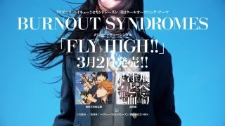 BURNOUT SYNDROMES 『FLY HIGH!!』TV-SPOT TYPE C