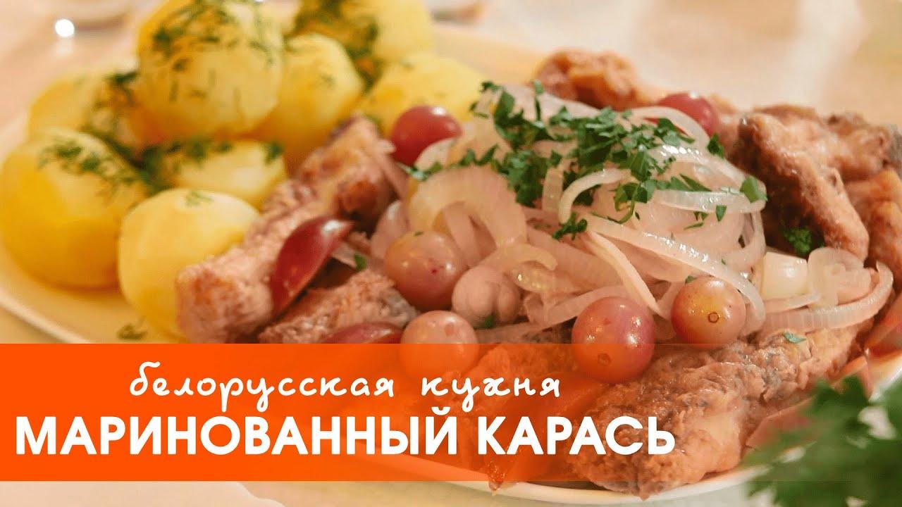 Белорусская кухня: маринованный карась