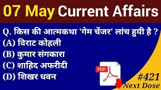 Next Dose #421 | 7 May 2019 Current Affairs | Daily Current Affairs | Current Affairs In Hindi