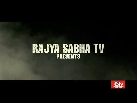 Raag Desh | Trailer | Rajya Sabha TV