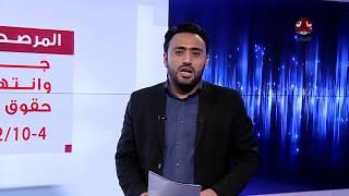 الرصد الاسبوعي لجرائم وانتهاكات حقوق الانسان في اليمن | 4- 10 / 12 / 2017 | المرصد الحقوقي