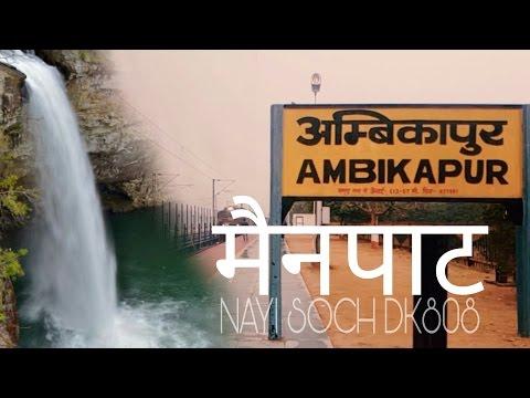 Mainpat chhattisgarh | beautiful waterfall l मैनपाट अंबिकापुर