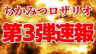 No.68 ちかみつロザリオ 第3弾速報