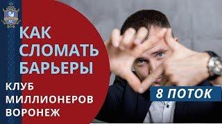 Клуб Миллионеров Воронеж отзывы участников 8 потока | Александр Кретов коуч финансовой эффективности