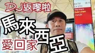 58香港人在大馬生活@DJ 愛回家
