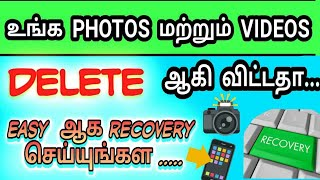 How to recover deleted photos and videos from android in tamil || DiskDigger ||Minds of Raj