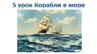 5 урок на салфетке. Корабли в море