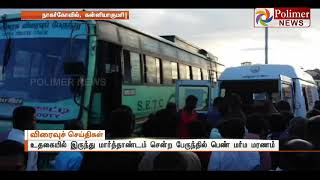 women death in travel  Ooty to kanniyakumari bus