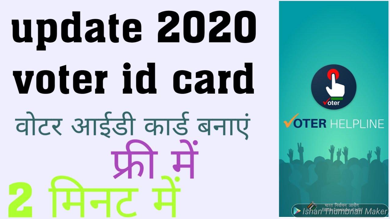 वोटर आईडी कार्ड में संशोधन कैसे करते हैं voter card me