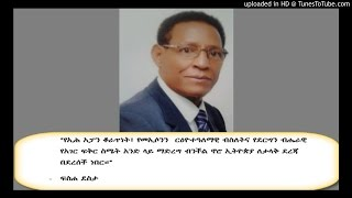 Interview with the former Ethiopian VP Fiseha Desta – Pt 1- SBS Amharic