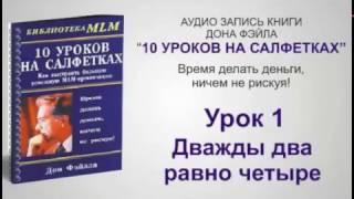 Дон Файла Уроки на Салфетках (Легендарная МЛМ Книга)