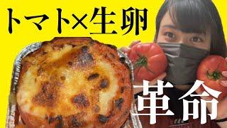 【バズレシピ】オーブンがなくてもOK!トマトのエッグチーズ焼き作ったらたまらんかった!!【生卵×トマト×チーズ】