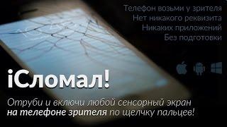 Фокус с телефоном - iСломал!