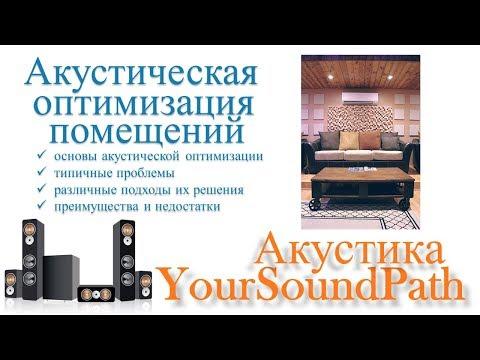 YourSoundPath - Акустика - Акустическая оптимизация помещений