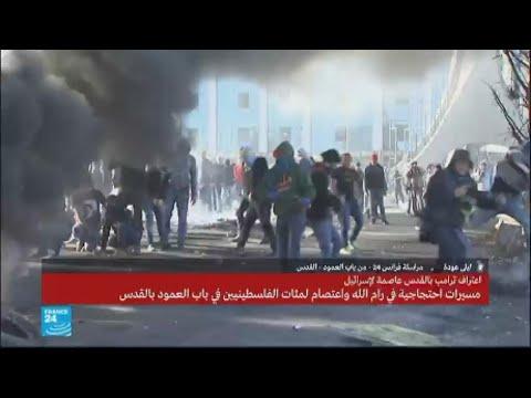 مواجهات بين الشرطة الإسرائيلية والمتظاهرين في باب العمود بالقدس  - 14:22-2017 / 12 / 8