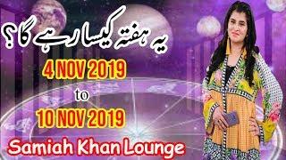 Weekly Horoscope | 04 Nov 2019 to 10 Nov 2019 | Yeh Hafta Kaisa Rahay Ga | Samiah Khan's Lounge