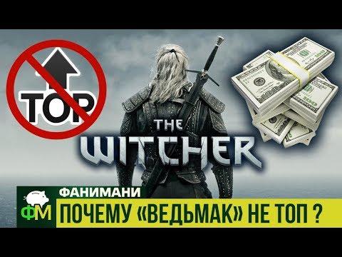 Почему «Ведьмак» (The Witcher) не топ // Фанимани