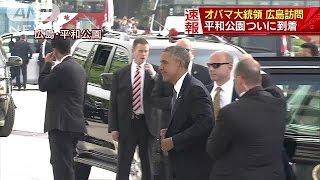 ゆっくりと、オバマ大統領を乗せた車が広島の原爆資料館の前に到着しよ...