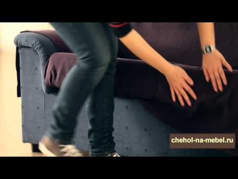 Чехол на диван или кресло. chehol-na-mebel.ru. Как легко надеть накидку на диван