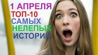 ТОП-10 самых нелепых историй на 1 апреля