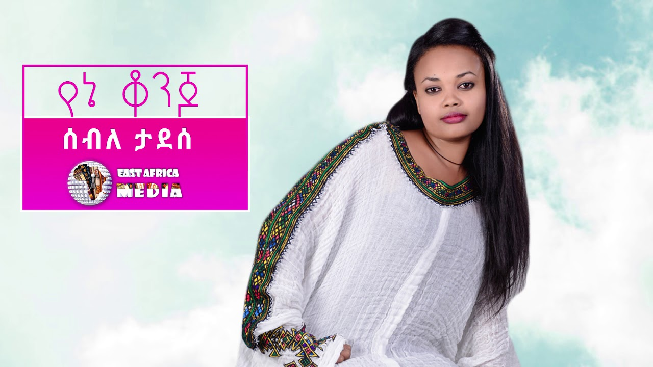 Seble Tadesse - Yene Konjo የኔ ቆንጆ (Amharic)