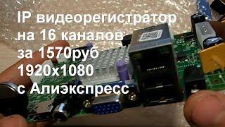 IP видеорегистратор на 16 каналов за 1570руб 1920x1080 с Алиэкспресс