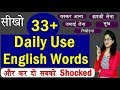 33+ Daily Use English Words  Spoken English  2019   English Learning Series   [Day 36]