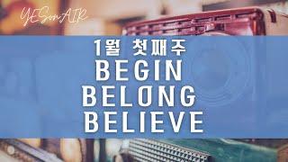 [YESonAIR] 1월 첫째주  화요일 :  Begin Belong Believe