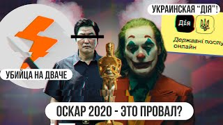 Оскар 2020 — провал ? \ Медбрат убийца \ Украинские технологии