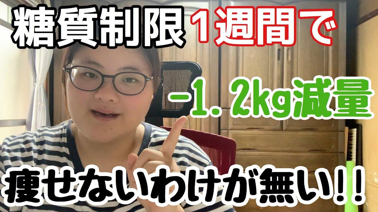 1週間でマイナス1.2kgの減量に成功!!糖質制限ダイエットでどれだけ落とせるのか??
