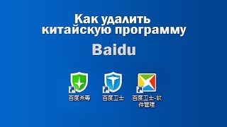 Как удалить Baidu(Как удалить Baidu Подробная инструкция тут: http://10kilogramm.ru/kak-udalit-baidu.php Как удалить рекламу: http://10kilogramm.ru/kak-izbavitsya-ot-..., 2014-11-26T18:55:20.000Z)
