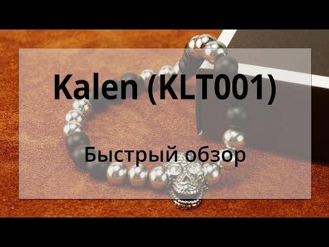Мужской браслет с черепом и натуральными камнями Kalen (KLT001). Быстрый обзор.