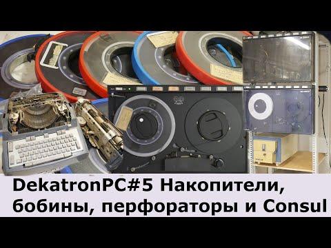 Устройства ввода-вывода лампового компьютера