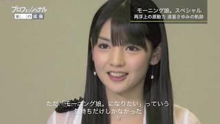 プロフェッショナル  娘。の流儀 〜道重さゆみ〜 道重さゆみ 検索動画 15