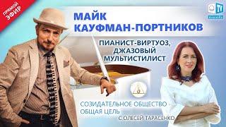 Майк Кауфман-Портников  — джазмен, пианист | «Созидательное общество  — общая цель» | АЛЛАТРА LIVE