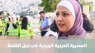 المسيرة العربية الوردية في جبل القلعة