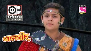 Weekly Reliv | Baalveer | 9th September to 15th September 2017 | Episode 714 to 720