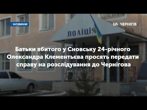 Батьки вбитого у Сновську 24-річного Олександра Клементьєва просять передати справу до Чернігова
