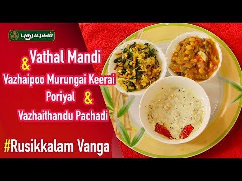 Learn to make Chettinad Vathal Mandi & Vazhaipoo Murungai Keerai Poriyal & Vazhaithandu Pachadi Recipe  SUBSCRIBE US |  http://bit.ly/1KcnRTs  Click Here to Watch More |   Natchathira Jannal | https://www.youtube.com/playlist?list=PLjzd-wUqnJvSauRqGkzNfE1kCxfdJKSu2  Rusikkalam Vanga | https://www.youtube.com/playlist?list=PLjzd-wUqnJvQjzEMPZ0uYKAbyABeQ8aBj  Alayangal Arputhangal | https://www.youtube.com/playlist?list=PLjzd-wUqnJvT3rvEgviW9OO7u-zYFWEoJ  Anmeega Thagaval | https://www.youtube.com/playlist?list=PLjzd-wUqnJvSdEkm7nF9Bk5mc8FL-eghJ  First Frame | https://www.youtube.com/playlist?list=PLjzd-wUqnJvT1Wq_IBKBqerjrQxkZR1MU    Connect With Us:  http://www.puthuyugam.tv/  https://www.facebook.com/Puthuyugamtv  https://twitter.com/PuthuyugamGec