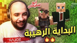 ماين كرافت : بداية رهيبة و قرية اسطورية ..!! #1 | Minecraft
