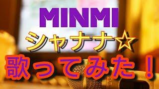 MINMIさんのシャナナ☆です! 昔、習い事の先生がよく聴いていた歌です(^...