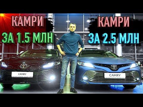 🔶Дешёвая Против Топовой ТОЙОТЫ КАМРИ 3.5 V6. Новая Toyota Camry XV70 2020