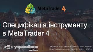 Спецификация инструмента в MetaTrader 4.  Форекс / Forex для початківців з АБ УКРГАЗБАНК