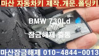16년 BMW 730Ld 잠금해제 마산 완월동 마산자동…