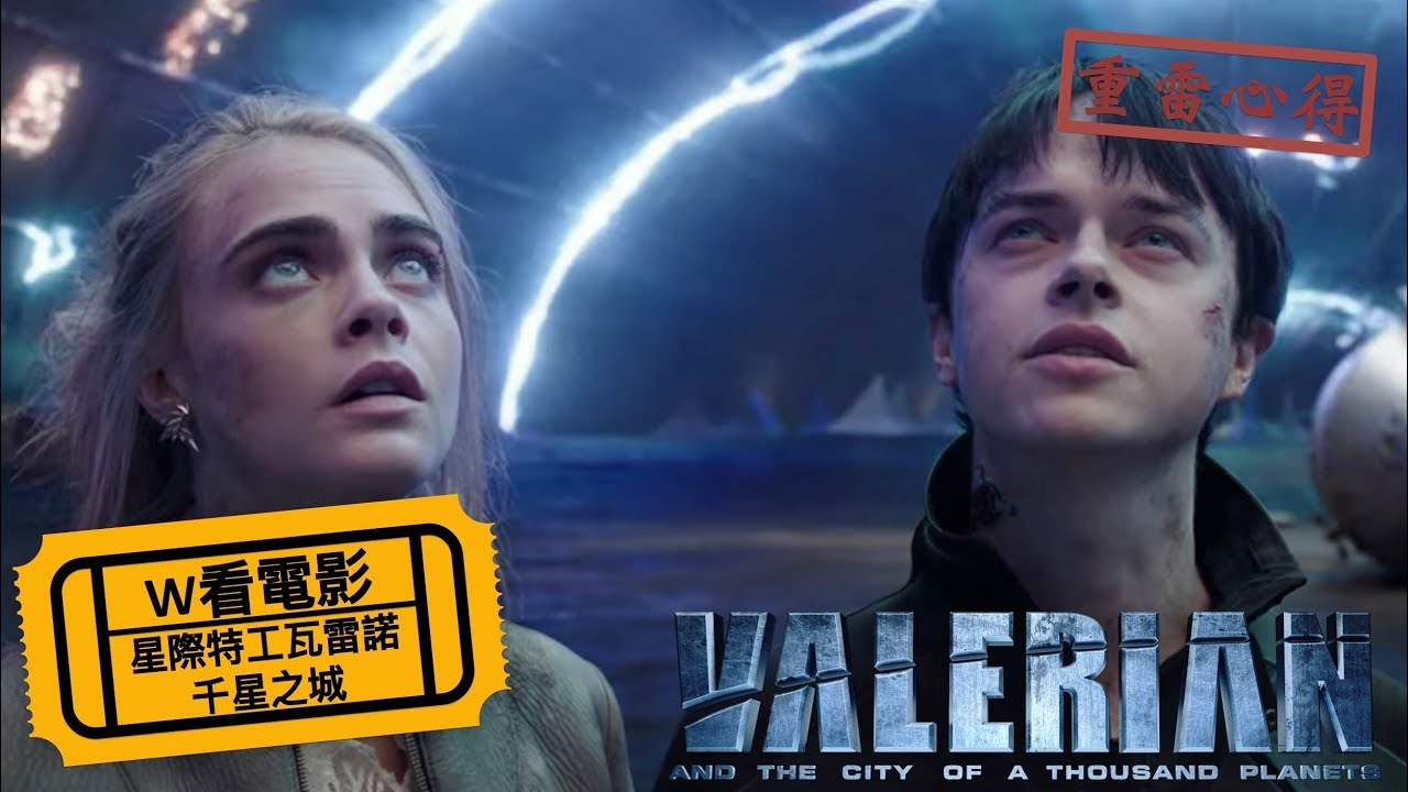 W看電影_星際特工瓦雷諾: 千星之城(Valerian and the City of a Thousand Planets)_重雷心得 - YouTube