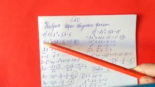 60 Алгебра 9 класс. Найдите корни Квадратного трехчлена примеры решение