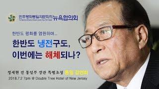 정세현 전 장관 뉴욕 통일강연회 070218