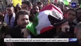 المئات يشيعون الشهيد المسن حمدان العارضة بعد الإفراج عن جثمانه المحتجز منذ 40 يوما - (26-1-2019)