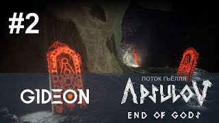Стрим: Apsulov: End of Gods #2 - Путешествия по мирам викингов / Видео